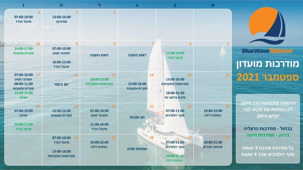 לוח פעילויות מועדון ספטמבר 21